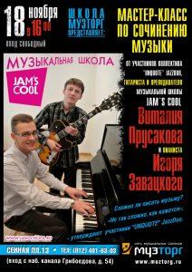 18 ноября: Мастер-класс Jam`s cool на тему «Сочинение музыки» в Музторге