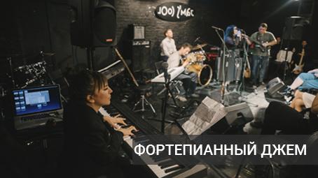 17 мая — Фортепианный джем