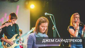 16.08 — Джем саундтреков