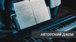 01 ноября — Джем авторской музыки (фортепианный)