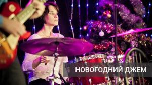 27 декабря — Новый год в стиле джаз