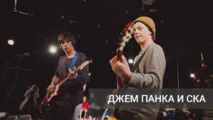 31 января 2020г. — Джем стилей панк и ска (гитарный)