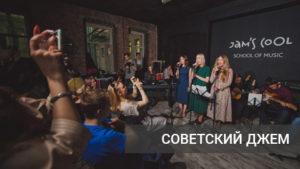 22 ноября — Джем советских песен (вокальный)