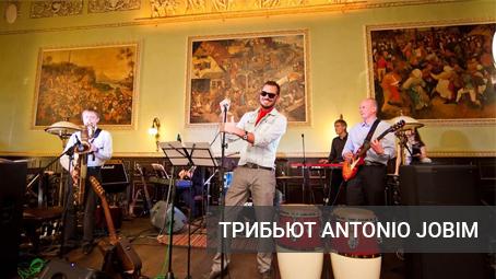 18 октября — Трибьют Antonio Jobim (ударный)